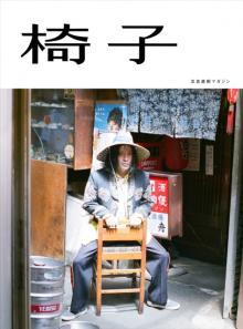 ピース・又吉が雑誌の初編集長 相方・綾部とグラビアも披露