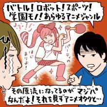 好きなアニメのジャンルは何? どの世代からも愛されているのはあのジャンル!