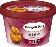 ハーゲンダッツの新作アイス「安納いも」は、お芋のおいしさがぎゅっと詰まった逸品