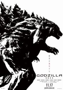 ゴジラ咆哮す!国産アニメ100周年、新たな伝説が生まれる。『GODZILLA 怪獣惑星』ゴジラの全貌がついに解禁
