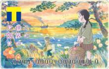 『この世界の片隅に』デザインのTカードが9月14日に登場!