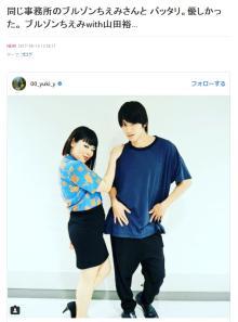 山田裕貴 ブルゾンちえみと一人「with B」、キメキメ2ショット公開