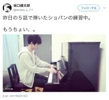 坂口健太郎 ピアノ練習動画公開で「うますぎ」「かっこいい」と話題