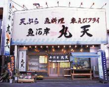 丼の上にそびえ立つ!富士山級海鮮かき揚げ
