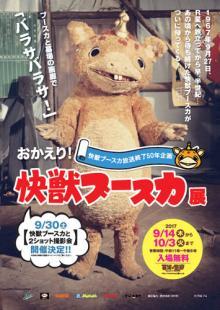 『快獣ブースカ』放送終了50年企画「おかえり!快獣ブースカ展」開催