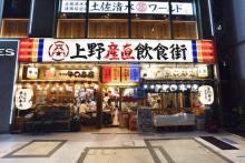 上野の朝飲み文化を受け継ぐ、24時間営業の横丁誕生!