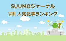 【2017年7月版】SUUMOジャーナル人気記事ランキング