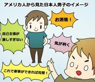 意外!日本男性は海外でこう見られている【国際恋愛のABC】
