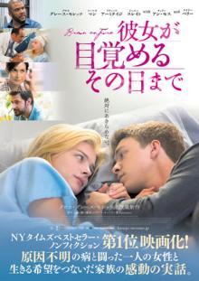 クロエ・モレッツ主演の闘病映画『彼女が目覚めるその日まで』が12.16公開