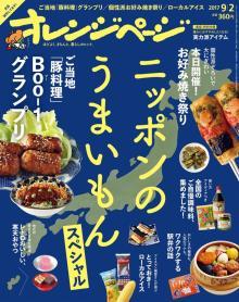 『オレンジページ』が初のご当地スペシャル号 「ニッポンのうまいもん」を一挙公開