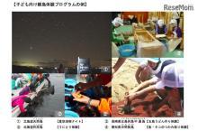 星空観察や漁体験、国土交通省の「離島体験プログラム」一覧