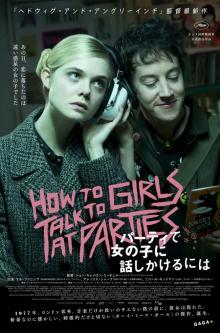 エル・ファニング主演、『パーティで女の子に話しかけるには』日本先行で世界初公開