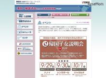 【中学受験】個別相談も実施、日能研「帰国子女説明会inアジア」9・10月