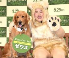 ゆりやん、犬の通訳でイベント出演「名前に『レトリィバァ』を付けてよかった」
