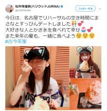 SKE松井珠理奈 大矢真那とすっぴんデート中の姿公開、ファンほっこり