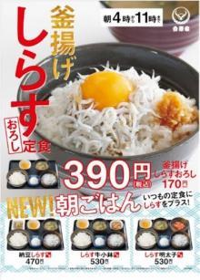 吉野家の朝定食に「釜揚げしらすおろし定食」が登場!定番の品ぞろえが広がる