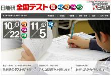日能研の全国テスト、小3-5生10/22・小2生11/5