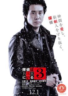 大泉洋ら『探偵はBARにいる3』キャスト6名のキャラクターポスター解禁