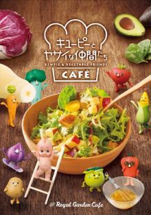 野菜をもっと好きになるをコンセプトにしたキューピーのカフェが渋谷に期間限定オープン