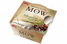 豆の個性を楽しむアイス「MOW(モウ)エチオピアモカコーヒー」--華やかな香りを堪能して