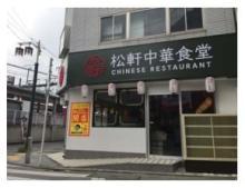 牛丼の松屋、なんと中華に進出―「松軒中華食堂」開店、ラーメン450円!