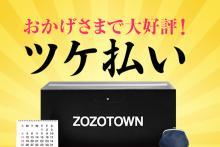 ZOZOTOWN、「ツケ払い」絶好調―利用者100万を突破、女性、20代に高い人気
