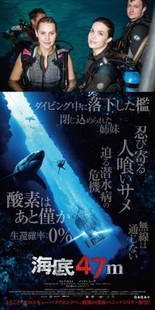 戦慄のパニックスリラー映画『海底47m』出演者インタビュー映像&予告編が到着!