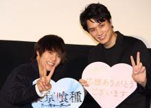 鈴木伸之、窪田正孝を「好きになっちゃった!」と愛の告白