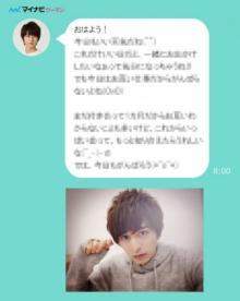 【朝キュン男子#03】付き合って1カ月の彼からのメッセージ(演:高本学)