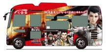 井伊直虎と走ろう!「戦国BASARA」ラッピングバスが浜松市内で運行開始