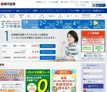 楽天証券、国内株式で10万円まで手数料無料に