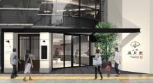 上野風月堂本店リニューアル後の店舗イメージ公開!レストラン「KANAME」新たに誕生