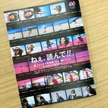 楓の写真集と2個持ちしたい、CanCam10月号 別冊付録「ねぇ、読んで!!」