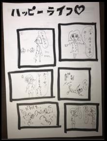 狩野英孝 自作オチなし漫画公開、続きは「2034年」に読者から猛ツッコミ