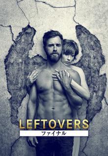 ついに完結。『LEFTOVERS/ファイナル』8月29日(火)より独占日本初放送!