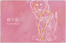 【今週の運勢】8月21日(月)~8月27日(日)の運勢第1位は獅子座! そまり百音の12星座週間占い