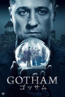 『GOTHAM』シーズン4に『プリズン・ブレイク』のあの人が出演!