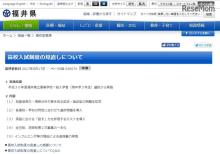 【高校受験2018】福井県、入試制度見直し…記述・論述型問題を拡充