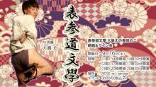 セクシーなイケボをヘッドフォンで体感する朗読会「表参道文學」って…?語り手は大島丈!