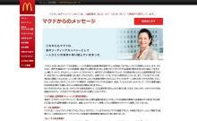 マクド派の勝利で カサノバ社長「関西弁」でメッセージ