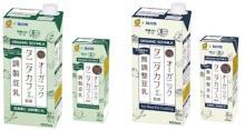 タニタカフェとコラボ!オーガニック原材料でヘルシー志向な豆乳シリーズ登場