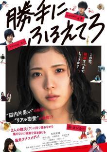 松岡茉優が歌う、泣く、叫ぶ 初主演映画『勝手にふるえてろ』予告公開