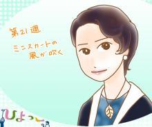 「ひよっこ」123話。木村佳乃の恥ずかしそうなミニスカートが可愛すぎる