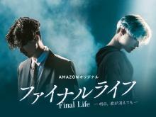 松田翔太×SHINeeテミン、ドラマ初共演 アジア2大スターが圧巻スケールで躍動<ファイナルライフ−明日、君が消えても−>