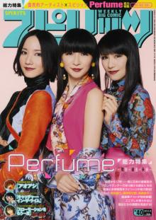 Perfumeの過去・現在・未来 初の試みで総力特集