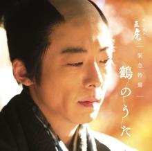 「おんな城主 直虎」政次(高橋一生)の追悼CDが反響 追加生産決定へ