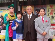 久本雅美、梅垣義明が浅草でPR「松竹新喜劇 新秋公演」