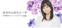元カントリー・ガール・稲場愛香が復帰を発表、喘息重症化ほとんどない