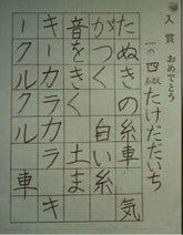 武田双雲 小学1年生時の字を公開、さすがの美しさに感嘆の声「素晴らしい」
