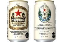 サッポロの缶入り「ラガービール」、数量限定で復活―予想上回る人気で